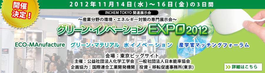 INCHEM TOKYO